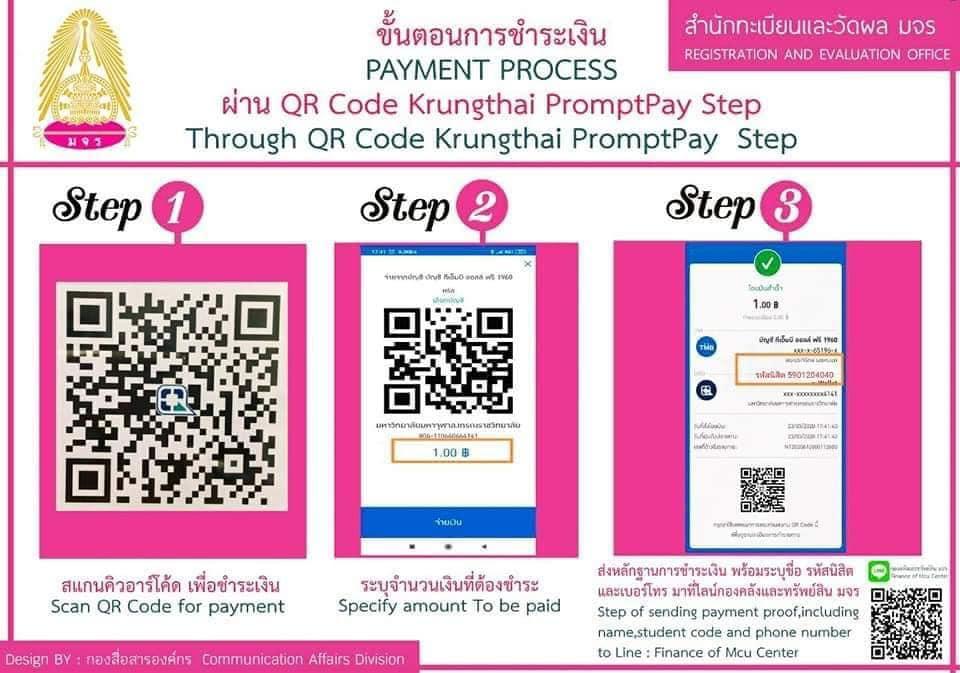 ขั้นตอนการชำระเงินผ่าน QR Code